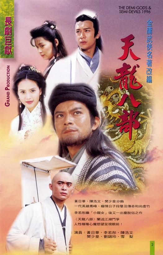 TVB我们的集体回忆--97版《天龙八部》