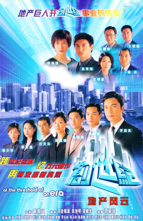 TVB我们的集体回忆--《创世纪》(组图)
