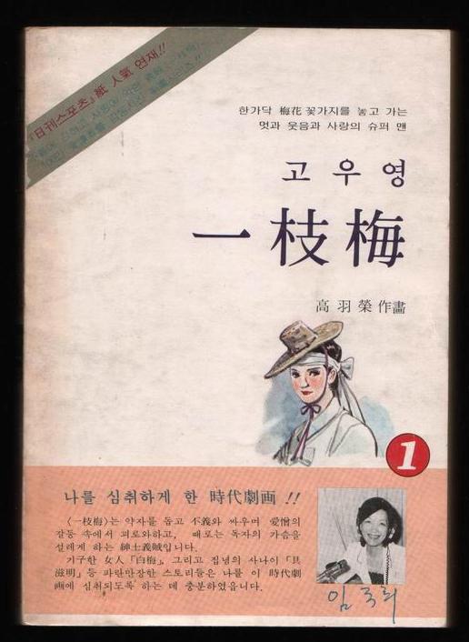 李俊基将出演《一枝梅》扮朝鲜时代侠盗(组图)