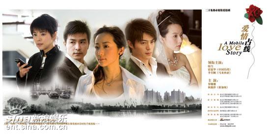 韩雪霍建华主演《爱情占线》海报独家曝光(图)