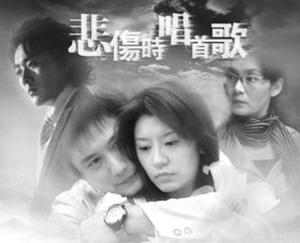 《悲伤时唱首歌》江苏开播贾静雯演精神病患者
