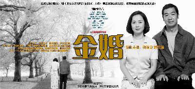 《金婚》单集收视率突破20北京戏淡化京味(图)