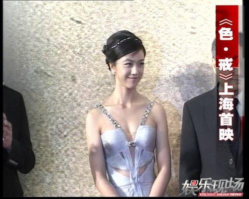 《娱乐现场》:李安携汤唯等出席《色戒》首映