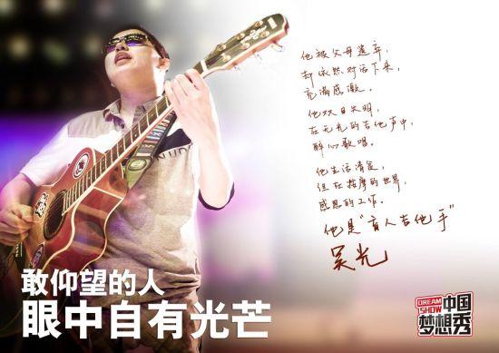 第四季《中国梦想秀》回归图片