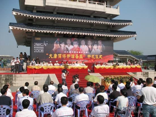 电视剧《大唐儒将开漳圣王》将军山开机(组图)