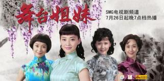《舞台姐妹》上海将首播梅婷苏岩表演越剧(图)