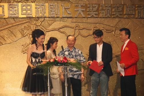第26届飞天奖 嘉宾上台宣布奖项