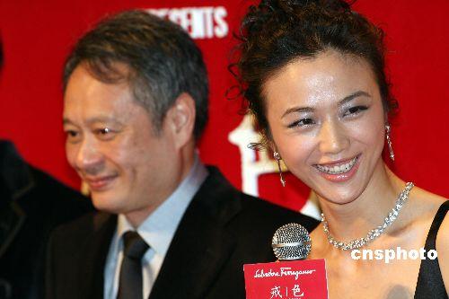 《色·戒》香港首映李安携汤唯参加 梁朝伟缺