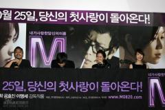 组图:姜东元孔孝真李妍熙出席《M》首映记者会
