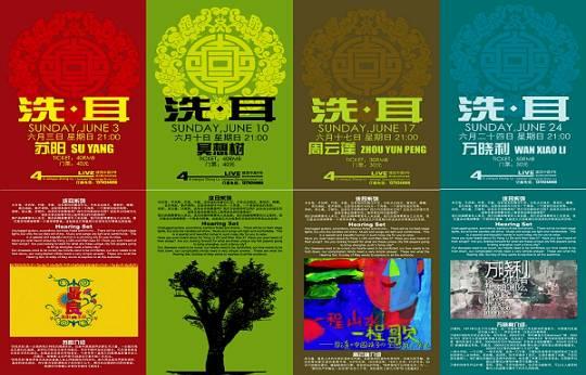 因为李志,布衣,胡德夫,五月的上海连马路上的梧桐树都带着一阵簌簌的