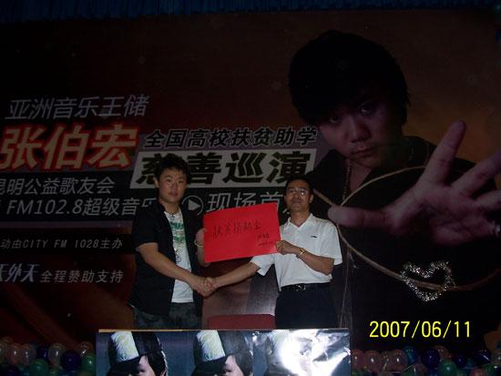 张伯宏巡演彰显公益成效爱心拍卖专辑高达888