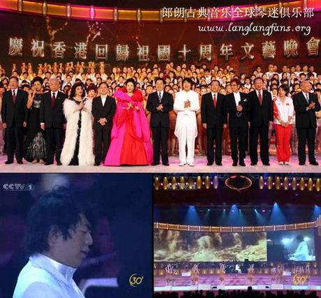 庆香港回归十周年晚会钢琴家郎朗压轴献艺(图)