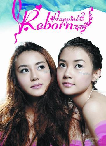 Reborn《快乐成双》销量告捷首批CD销售一空