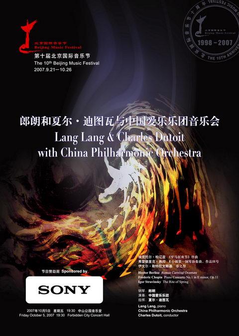 10月5日-郎朗和夏尔-迪图瓦携手中国爱乐乐团