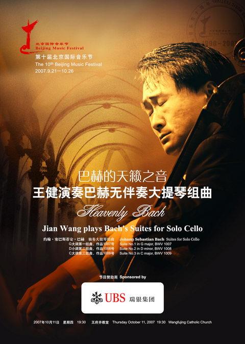 10月11日-王健演奏巴赫无伴奏大提琴组曲