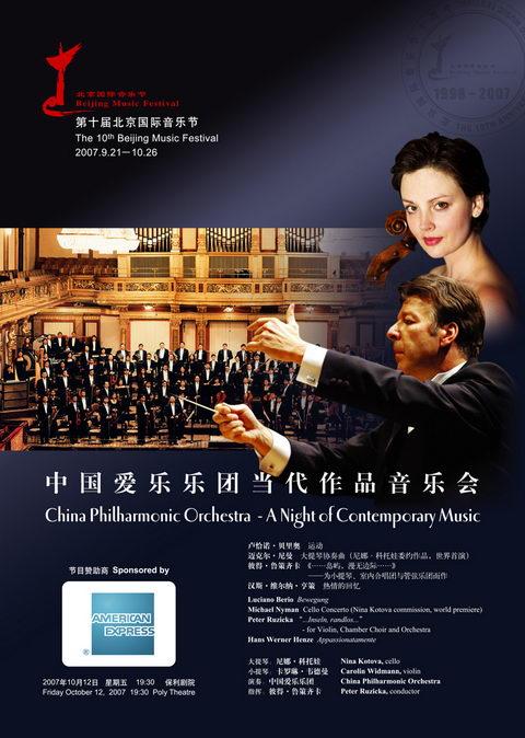 10月12日-尼娜-科托娃与中国爱乐乐团音乐会
