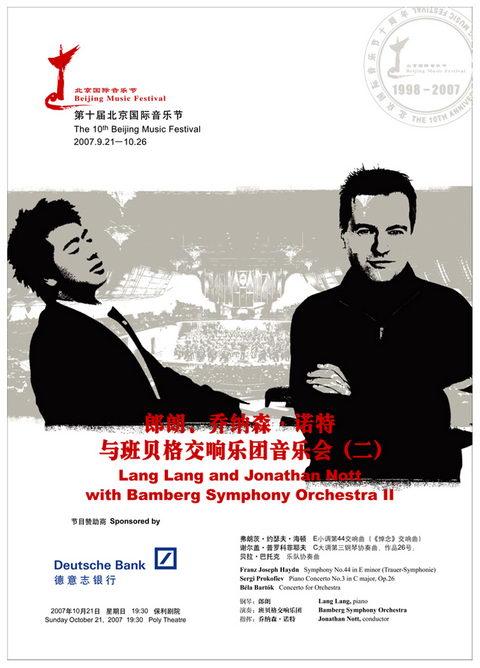 10月21日-郎朗与班贝格交响乐团音乐会(二)