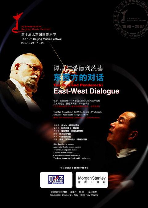 10月24日-中西音乐家奏响东方与西方