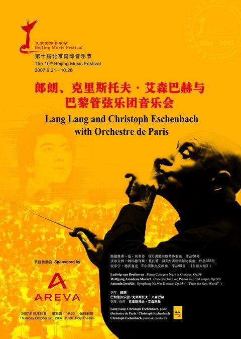 10月25日-朗朗、艾森巴赫与巴黎管弦乐团音乐会