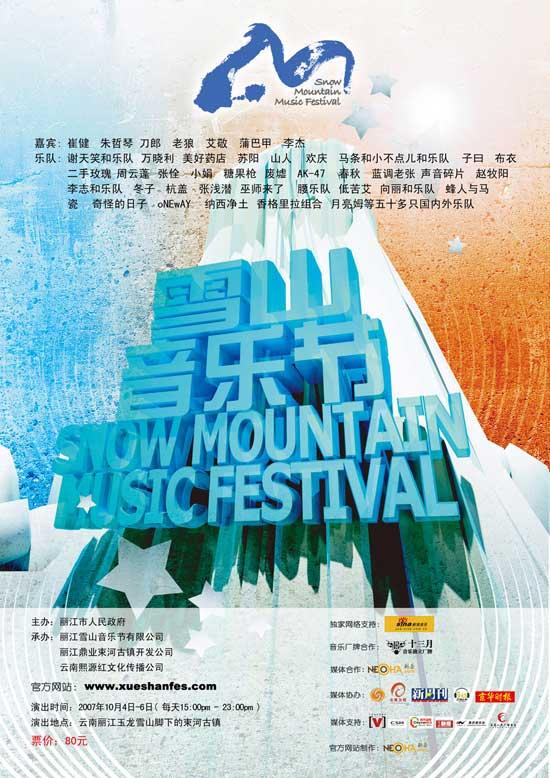 2007丽江雪山音乐节中国民谣摇滚顶级盛会