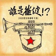 专辑:合辑--《谁是崔健!?》