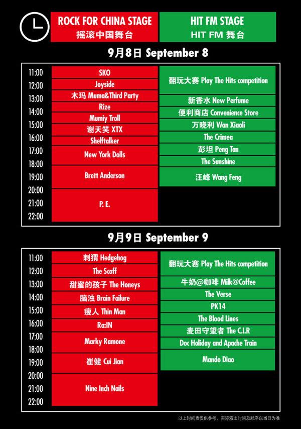 资料:2007流行音乐节--演出安排时间表
