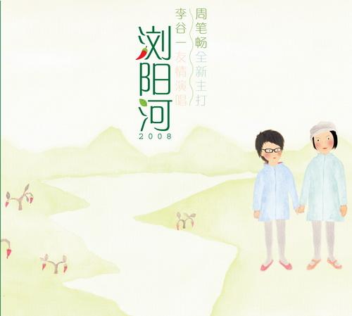 周笔畅《浏阳河2008》获好评单曲封面曝光(图)