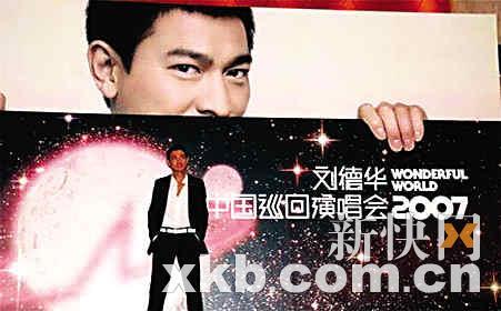 刘德华2007中国系列巡回演唱会融入3G元素(图