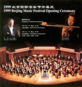 第二届北京国际音乐节回顾