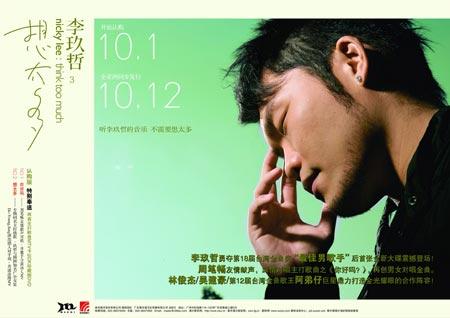 李玖哲将发新专辑与周笔畅深情对唱《你好吗》