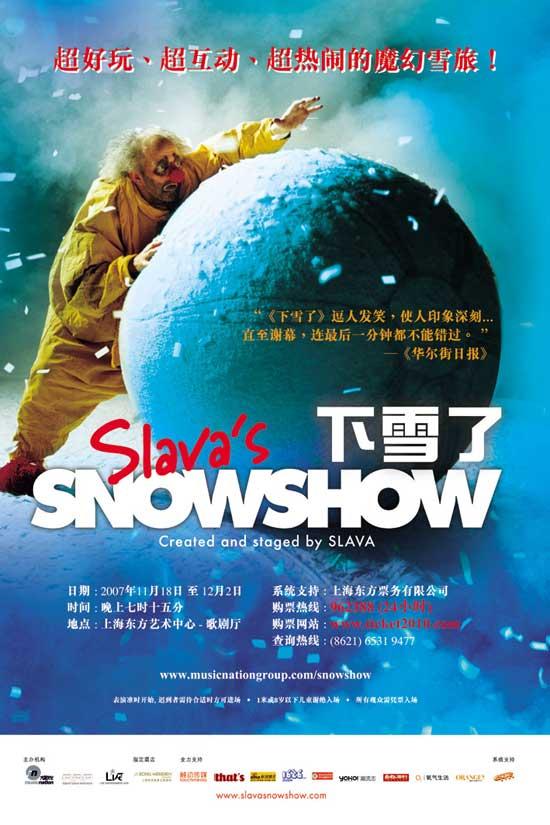 资料图片:舞台剧《下雪了》海报