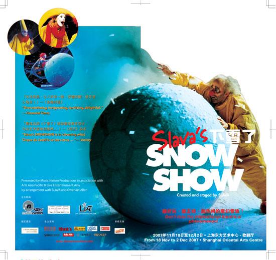 资料图片:舞台剧《下雪了》户外海报