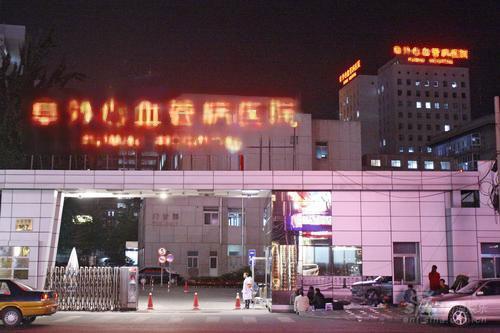 音乐人三宝心脏衰竭入院手术花费恐超20万(图)