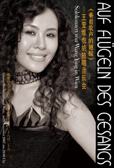 王莹联袂世界男高音中国美声首唱金色大厅(图)