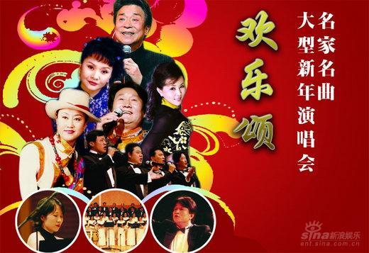 12月28日《欢乐颂》名家名曲大型新年演唱会