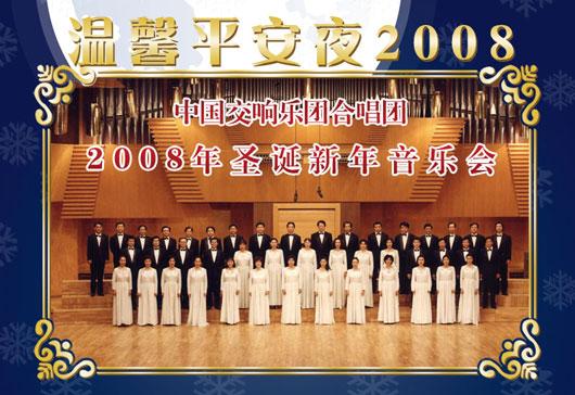 温馨平安夜-中国交响乐团合唱团圣诞音乐会