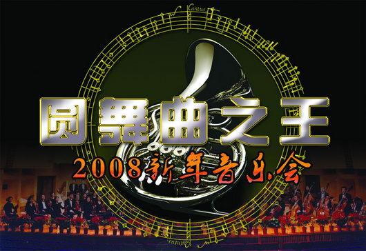 《圆舞曲之王》--2008新年音乐会
