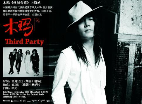 木玛《丝绒公路》上海首演阔别两年首次专场