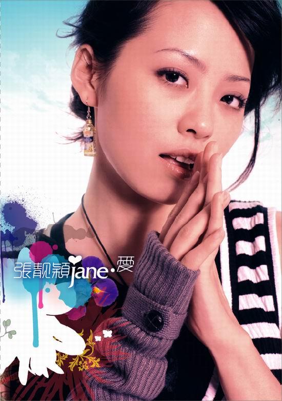专辑:张靓颖--《Jane爱》