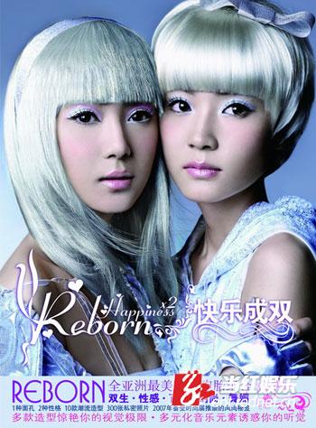 专辑:Reborn--《快乐成双》