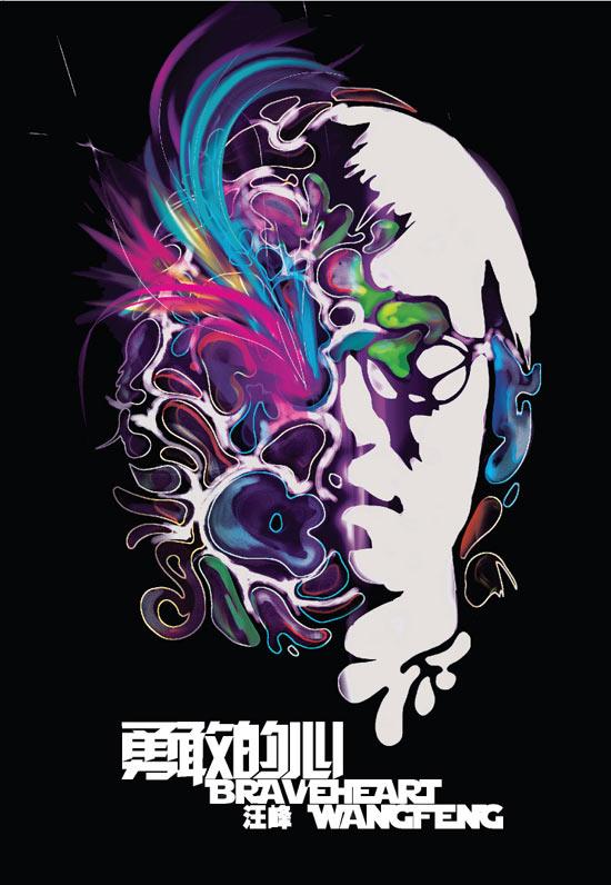 专辑:汪峰--《勇敢的心》