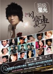 专辑:合辑--《超级星光PK宝典》