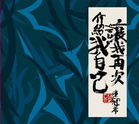 专辑:陈冠希--《让我再次介绍我自己》