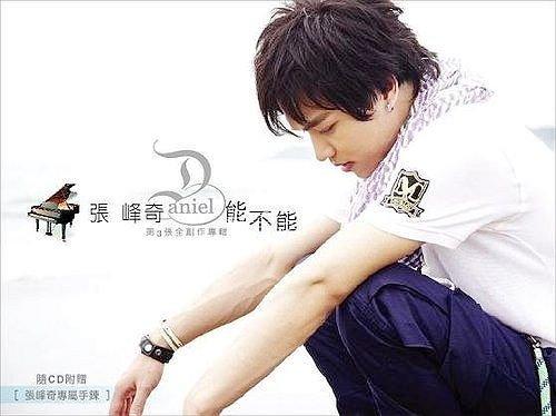 专辑:张峰奇--《能不能》
