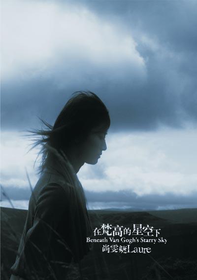 专辑:尚雯婕--《在梵高的星空下》