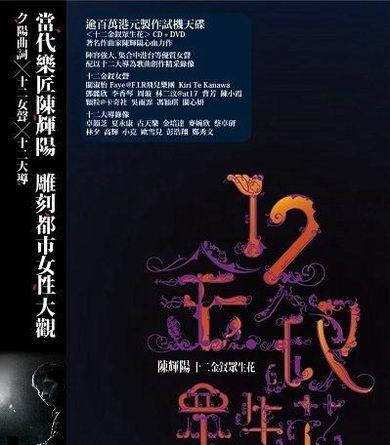 陈辉阳与十二金钗众生花:他和她们的声音试验