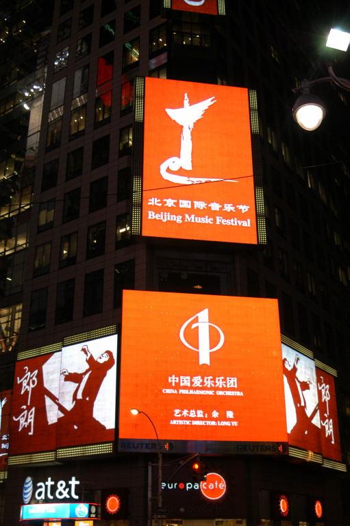 图文:纽约时代广场--北京国际音乐节海报