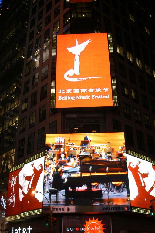 图文:纽约时代广场--播放郎朗演出画面