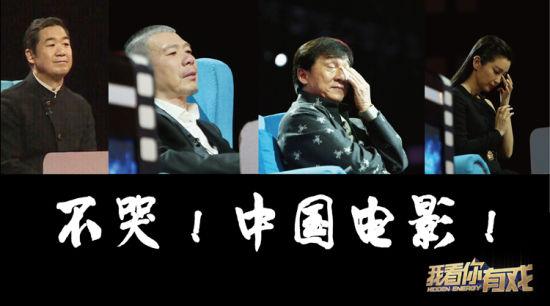 不哭!中国电影!(设计台词)