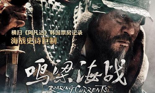《鸣梁海战》为何成韩国影史票房冠军